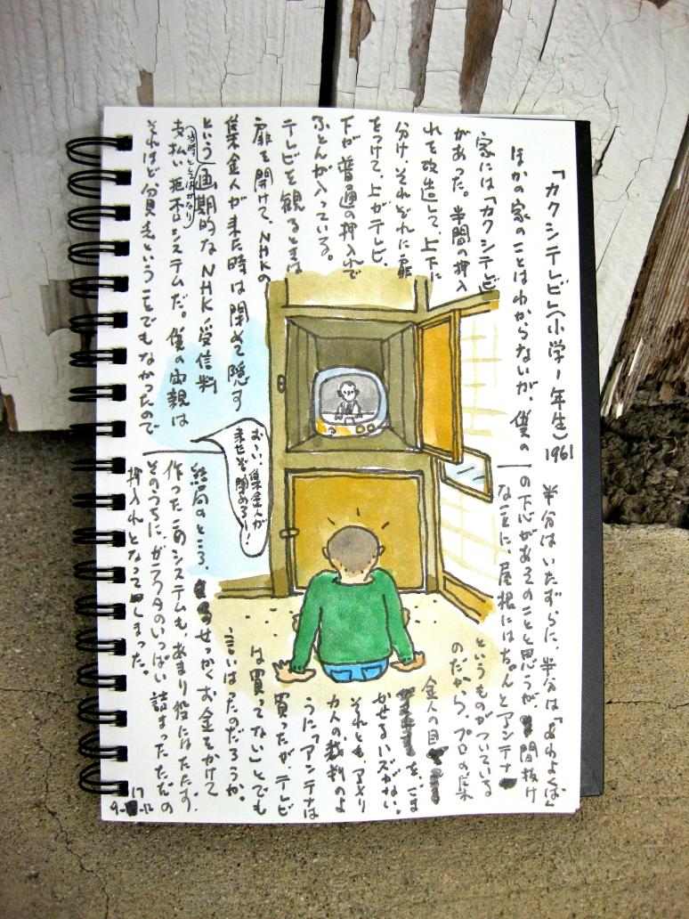 カクシテレビ